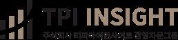 티피아이 인사이트